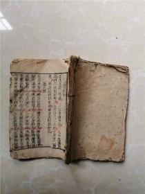 清代木刻板《卜筮正宗》1-3卷