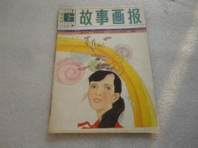 故事画报 1984第6期【186】