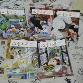 儿童文学故事(2019年第1,2,4,6,7期,共计5本)