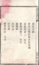 【复印件】张氏族谱: 二十卷:[华容]