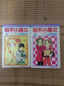 和平小魔女1-2卷全