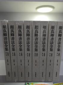 《颜真卿书法全集》珍藏版