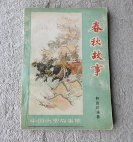 中国历史故事集——春秋故事