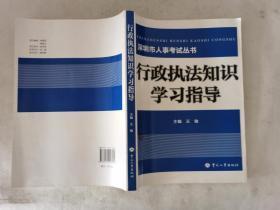 行政执法知识学习指导