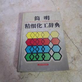 简明精细化工辞典
