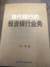 现代银行的投资银行业务    (w)