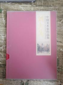 中国美术家作品集刘大为