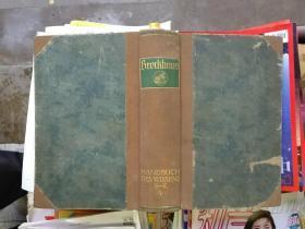 《民国版》俄文书,好像是百科全书,1923年,品相以图片为准,16开布脊精装本