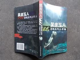 773恐怖系列丛书(14)鼠皮玉人