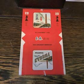 玉泉香烟烟标