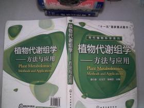 植物代谢组学:方法与应用