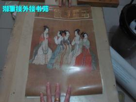 1980年传世名画(13张全)挂历