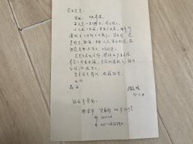 陈美林信札4页