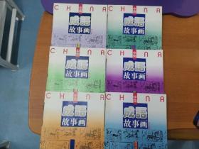 中国成语故事画(1-6册)(共6册合售)