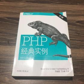 PHP经典实例(第3版)正版