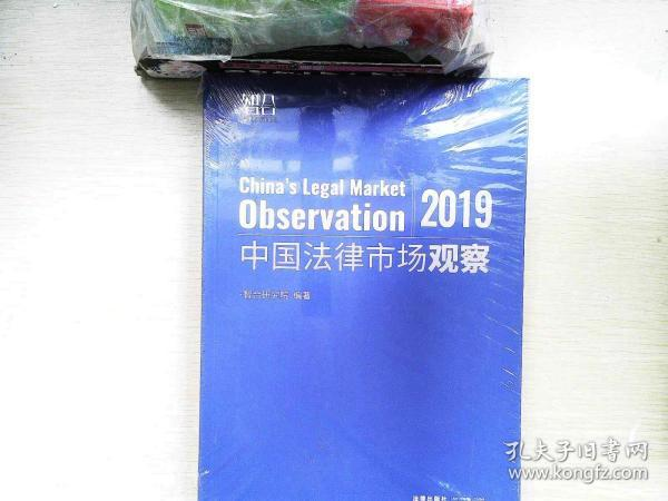 中国法律市场观察(2019)