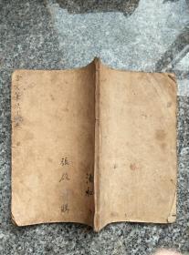 古文笔法 一册