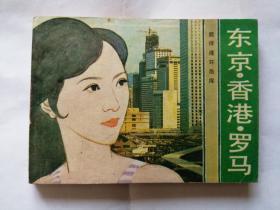 东京香港罗马==花城版旅伴连环画库==经典连环画小人书==1印
