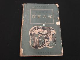 浮生六记(汉英对照)(西风丛书第二种)