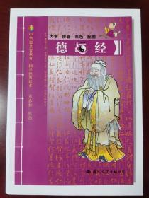 德道经 熊春锦 大字注音拼音版 马王堆帛书版国学教材