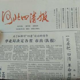 河北四清报《49张合售,含创刊号》