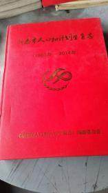 新泰市人口和计划生育志(1963年一2014年)