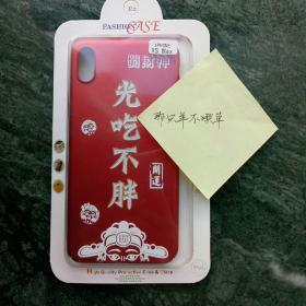 蜀财神定制手机壳(iphone xs max)