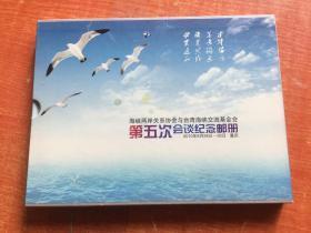海峡两岸关系协会与台湾海峡交流基金会第五次会谈纪念邮册2010年