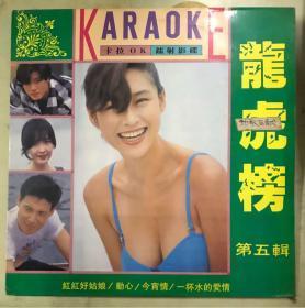 龙虎榜  第五辑 【卡拉OK】 (镭射影碟)【未试片】