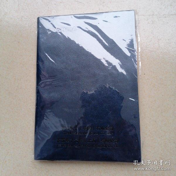 笔记本(东芝电子(中国)有限公司)