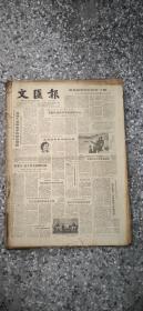 文汇报    1983 年4月1日-30日 (原版报合订)