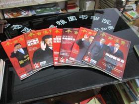 今古传奇 人物  2013年 下半月版    6本合售   等  实物图   35-6号柜