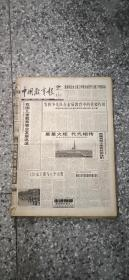 中国教育报  2000年6月1日-30日 (原版报合订)