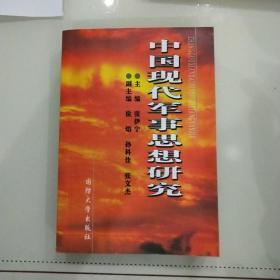 中国现代军事思想研究
