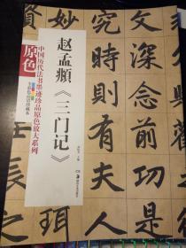 赵孟頫《三门记》:中国历代法书墨迹真品原色放大系列