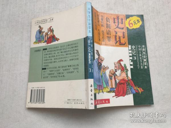 小学生注音读本:史记3