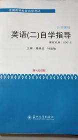 全国高等教育自学考试·公共课程:英语(2)自学指导