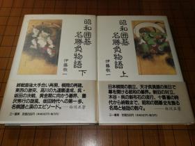 【日本原版围棋书】昭和围棋名胜负物语  全2册