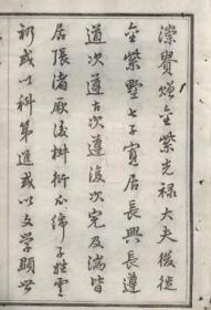 【复印件】张渚後街张氏宗谱: 二十卷,首一卷,末一卷:[宜兴]