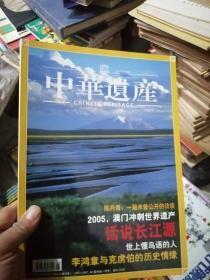 中华遗产2005年5月