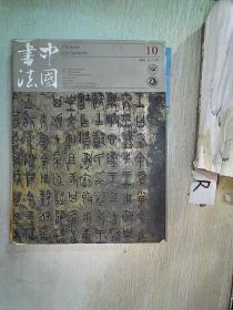中国书法  2016   10