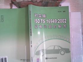 對實施ISO/TS 16949:2002疑難問題的解答