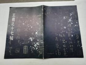 王羲之十七帖;湖南美术出版社;8开竖排;