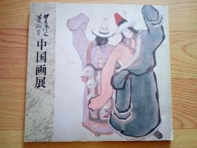 吴作人 萧淑芳 中国画展【1984年 12开日文原版】