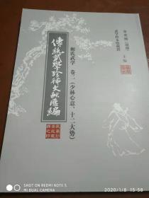 《传统武学珍稀文献汇编》卷二 <著者孔网指定代理店﹥