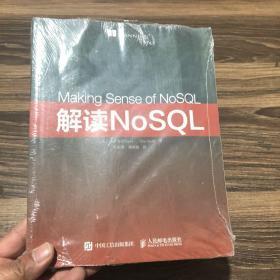解读NoSQL正版全新