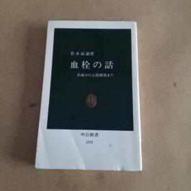 血栓の話 出血から心筋梗塞まで (中公新書,日文原版)