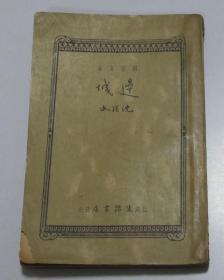 民国原版 创作文库九《边城》 沈从文 上海生活书店1937年  稀少