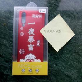 蜀财神定制手机壳(P30)