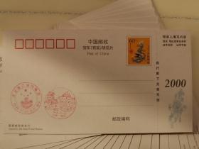 澳门回归盖邮戳的明信片一套20张澳门画家画南京,南京画家画澳门系列20张一套。春节期间顺丰快递到付
